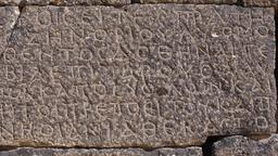 Bloc de basalte inscrit de Qasr al-Hallabat. Source : http://data.abuledu.org/URI/546ba3ff-20141107-jordanie-qsar-al-hallabat-018-jpg
