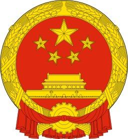 Armoiries de la République populaire de Chine. Source : http://data.abuledu.org/URI/5379ac01-armoiries-de-la-republique-populaire-de-chine