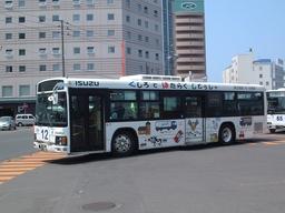 Autobus japonais numéro 12. Source : http://data.abuledu.org/URI/50212e04-autobus-japonais-numero-12