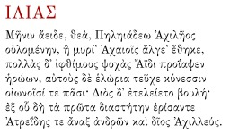 Début de l'Illiade en grec. Source : http://data.abuledu.org/URI/51fd0b4e-debut-de-l-illiade-en-grec