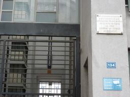Ensemble immobilier 134 rue de Saussure à Paris. Source : http://data.abuledu.org/URI/58c66178-ensemble-immobilier-134-rue-de-saussure-a-paris