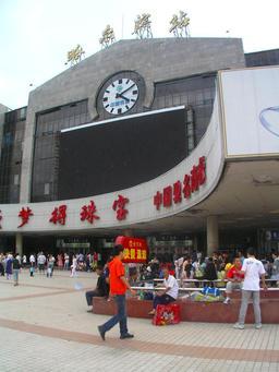 Entrée de la gare de Harbin en Chine. Source : http://data.abuledu.org/URI/529a6fdc-entree-de-la-gare-de-harbin-en-chine