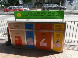 Gestion des déchets à Hong Kong. Source : http://data.abuledu.org/URI/582e94f6-gestion-des-dechets-a-hong-kong