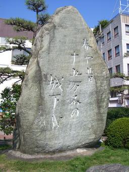 Haïku sur pierre. Source : http://data.abuledu.org/URI/58794447-haiku-sur-pierre