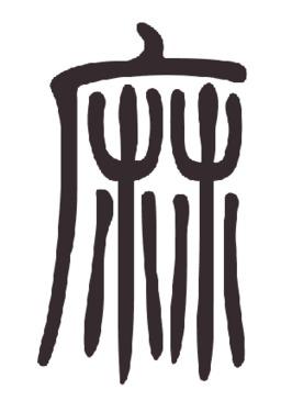 Idéogramme chinois du chanvre. Source : http://data.abuledu.org/URI/506dffa8-ideogramme-chinois-du-chanvre