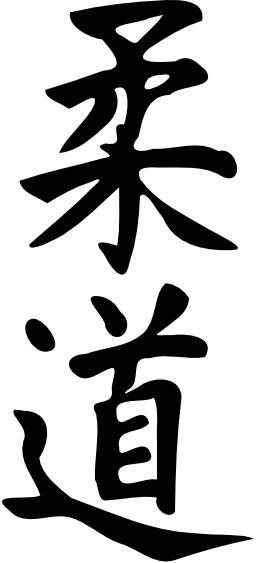 Judo en japonais. Source : http://data.abuledu.org/URI/538a4e2a-judo-en-japonais