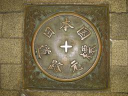 Kilomètre 0 au Japon. Source : http://data.abuledu.org/URI/50411857-kilometre-0-au-japon