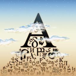 La Tour de Babel et la confusion des langues. Source : http://data.abuledu.org/URI/52a6c645-la-tour-de-babel-et-la-confusion-des-langues