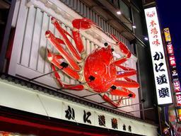 Le crabe de Dotonbori à Osaka. Source : http://data.abuledu.org/URI/517eb015-le-crabe-de-dotonbori-a-osaka
