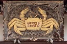 Le crabe de Kanimanji. Source : http://data.abuledu.org/URI/501f1b87-le-crabe-de-kanimanji