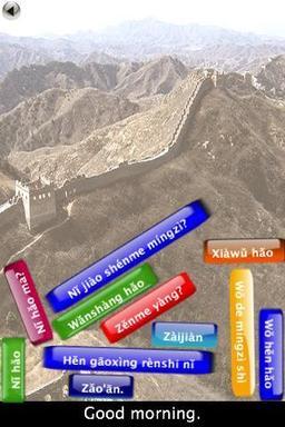 Logiciel éducatif chinois. Source : http://data.abuledu.org/URI/527e9ffd-logiciel-educatif-chinois