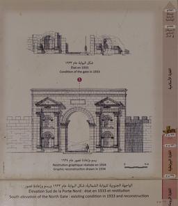 Panneau informatif sur la porte nord et l'extrémité nord du Cardo à Jerash. Source : http://data.abuledu.org/URI/54b52aaa-panneau-informatif-sur-la-porte-nord-et-l-extremite-nord-du-cardo-a-jerash
