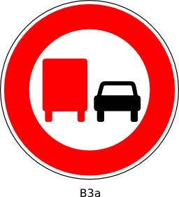 Panneau routier B3a. Source : http://data.abuledu.org/URI/51a12158--panneau-routier-b3a