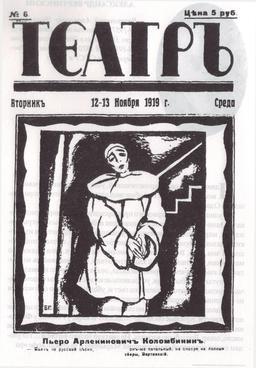 Pierrot en 1919. Source : http://data.abuledu.org/URI/5389e1da-pierrot-en-1919