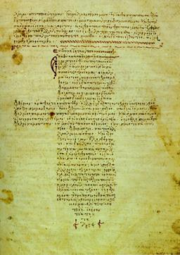 Serment d'Hippocrate. Source : http://data.abuledu.org/URI/50913cd2-serment-d-hippocrate