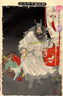 Shoki le fantôme protecteur. Source : http://data.abuledu.org/URI/52757feb-shoki-le-fantome-protecteur