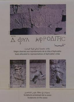 Sièges réservés du théâtre nord avec inscriptions en grec. Source : http://data.abuledu.org/URI/54b450d0-sieges-reserves-du-theatre-nord-avec-inscriptions-en-grec