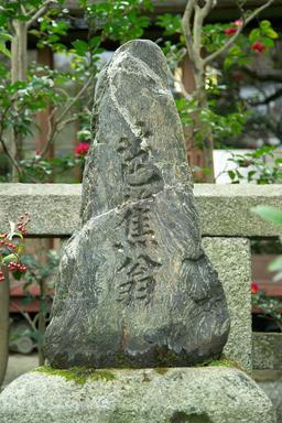 Tombe du poète japonais Matsuo Basho. Source : http://data.abuledu.org/URI/5277b5c0-tombe-du-poete-japonais-matsuo-basho