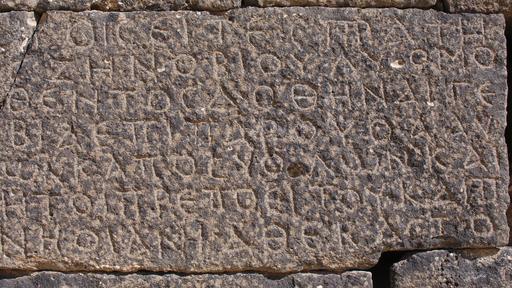 Bloc de basalte inscrit de Qasr al-Hallabat