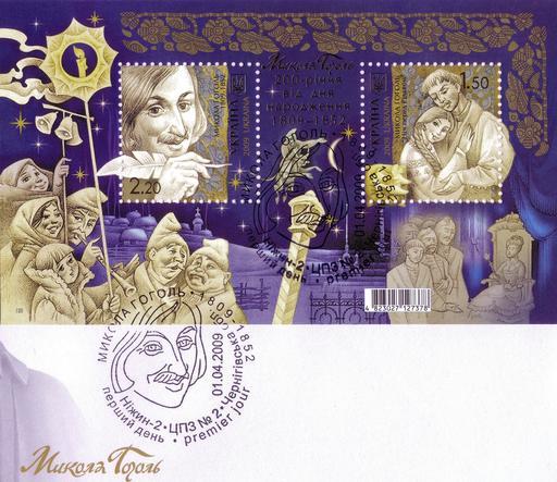 Bicentenaire de Gogol