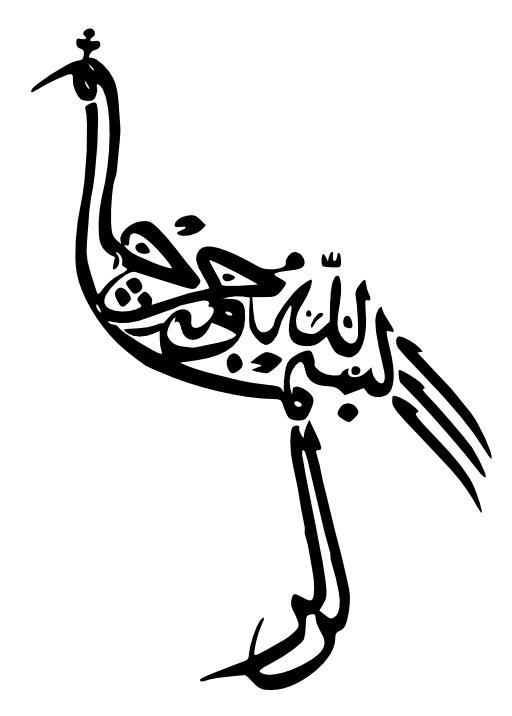 Calligraphie d'une cigogne