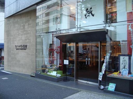 Centre origami à Tokyo