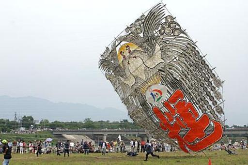 Cerf-volant japonais géant