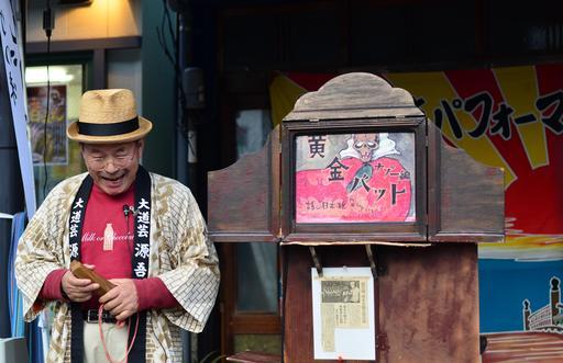 Conteur japonais de Kamishibaï