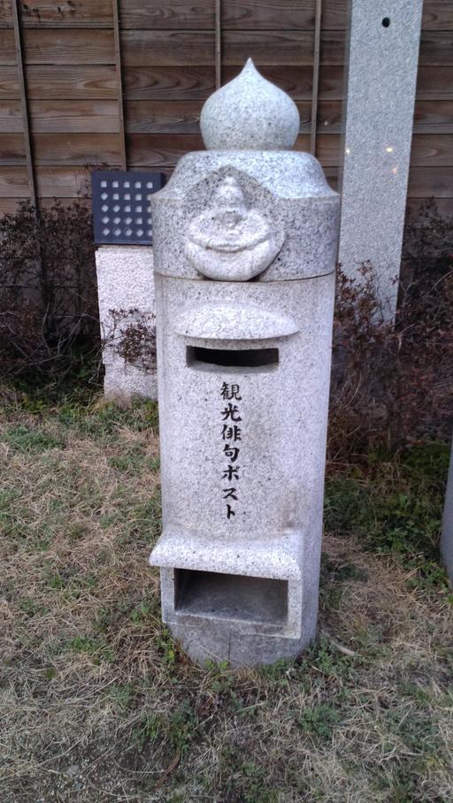 Haïku sur boite aux lettres au Japon