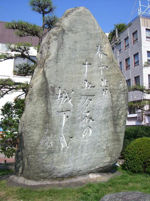 Haïku sur pierre