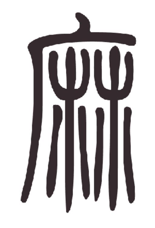 Idéogramme chinois du chanvre