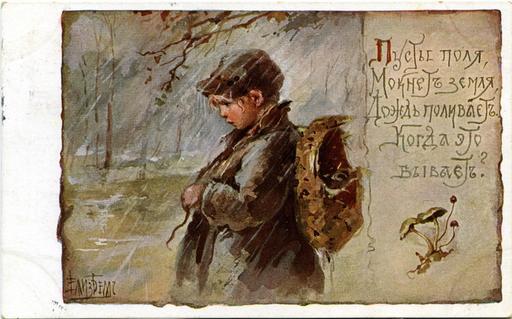 L'écolier sous la pluie