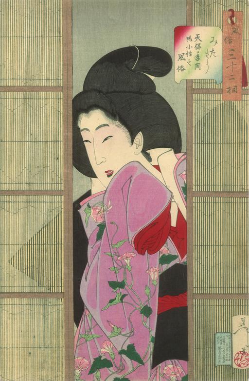 La curiosité féminine au Japon
