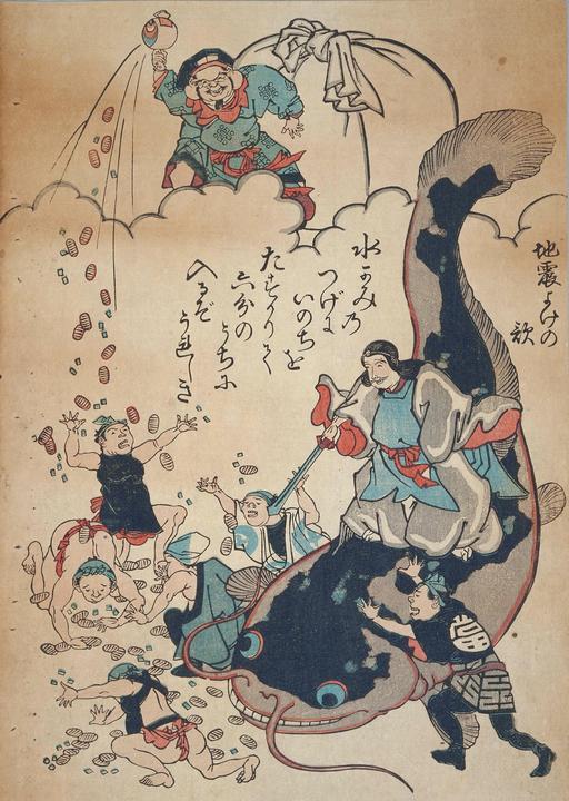 Namazu, le poisson-chat géant