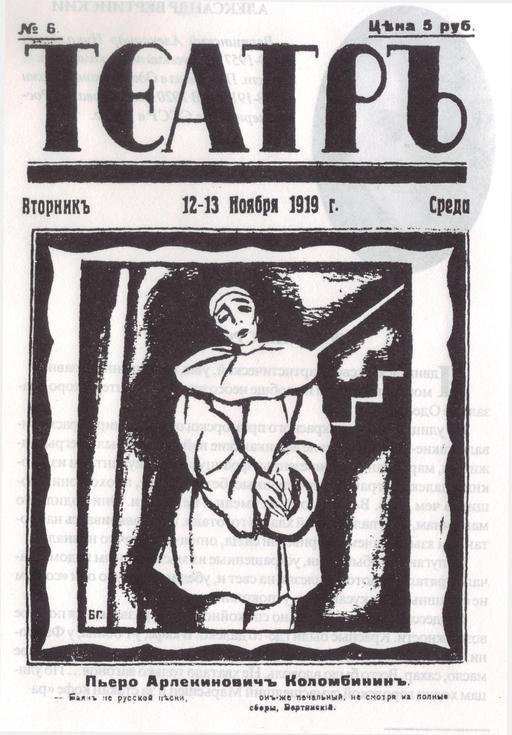 Pierrot en 1919