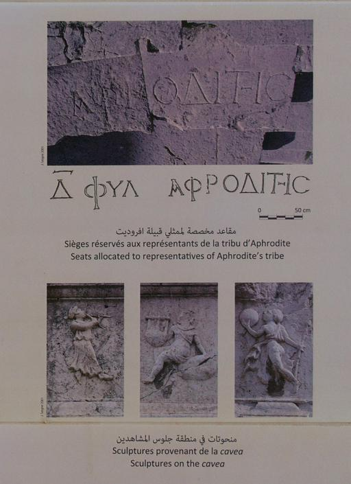 Sièges réservés du théâtre nord avec inscriptions en grec