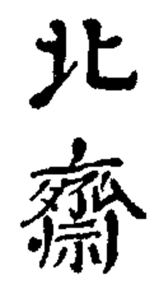 Signature de Katsushika Hokusai